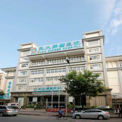 Check best treatment prices in China at Fuda Hospital