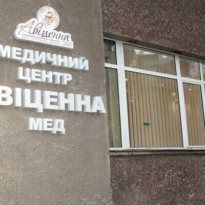 Найти лучшие цены на лечение в Украине в Медицинском центре Авиценна Мед